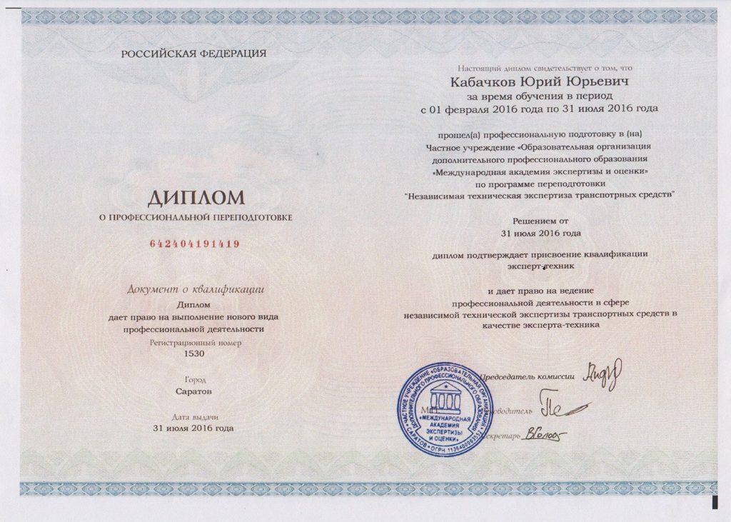 международная академия экспертизы